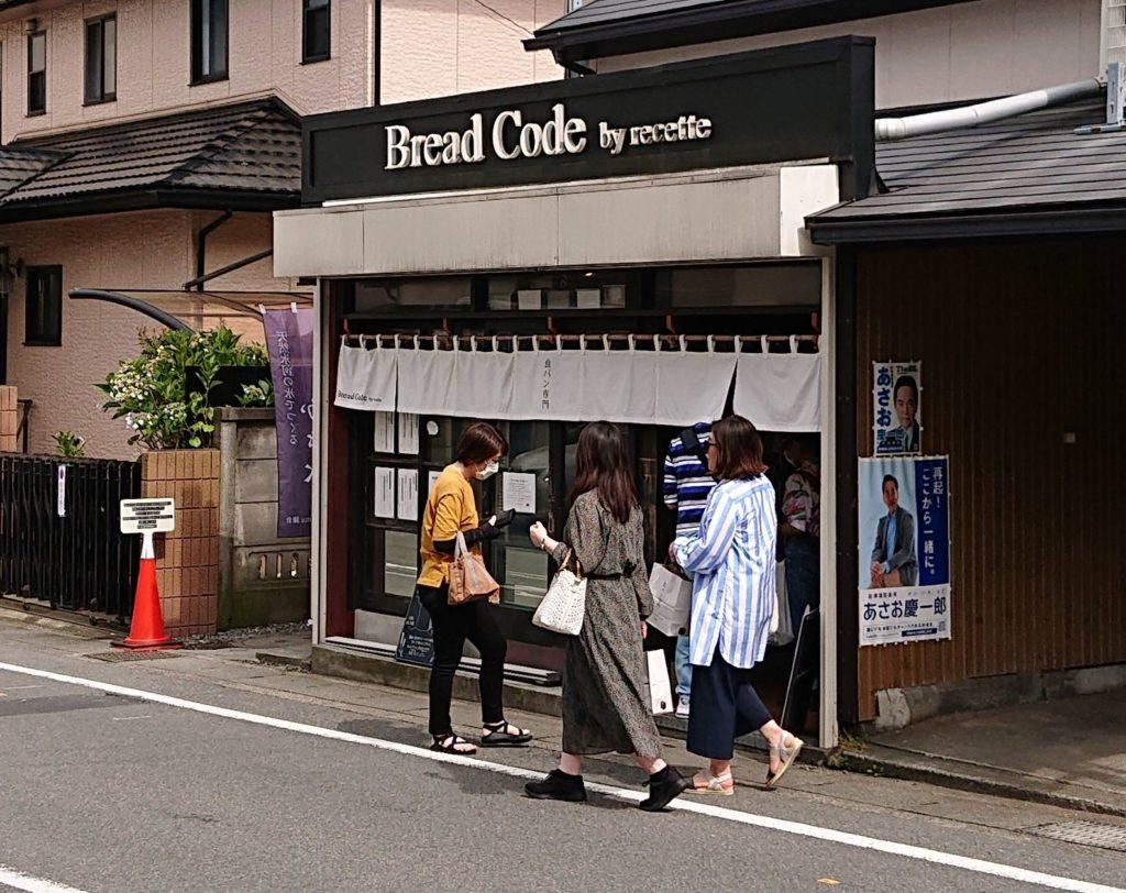 Bread Code by Recette 食パン専門