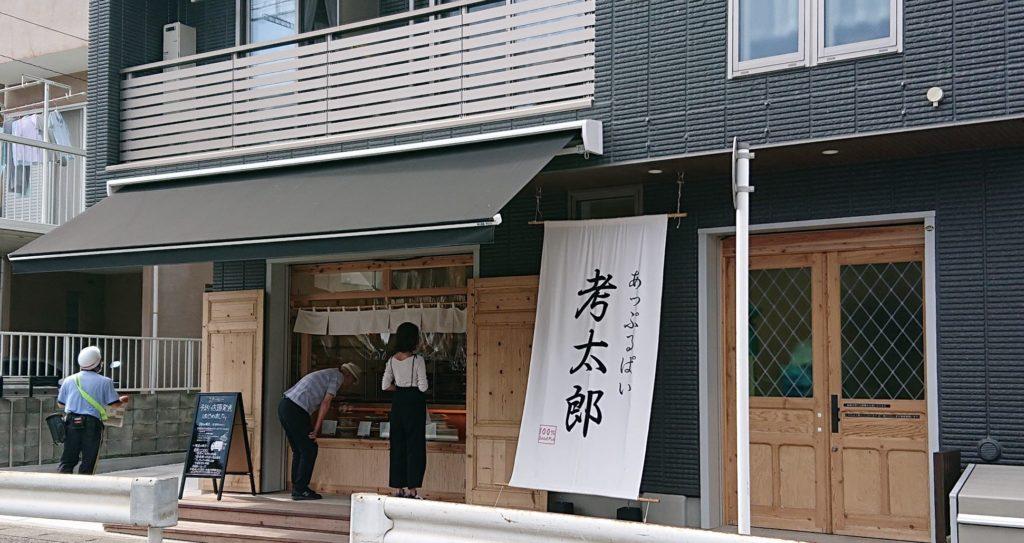 あっぷるぱい 考太郎 / Apple Pie by Kotaro