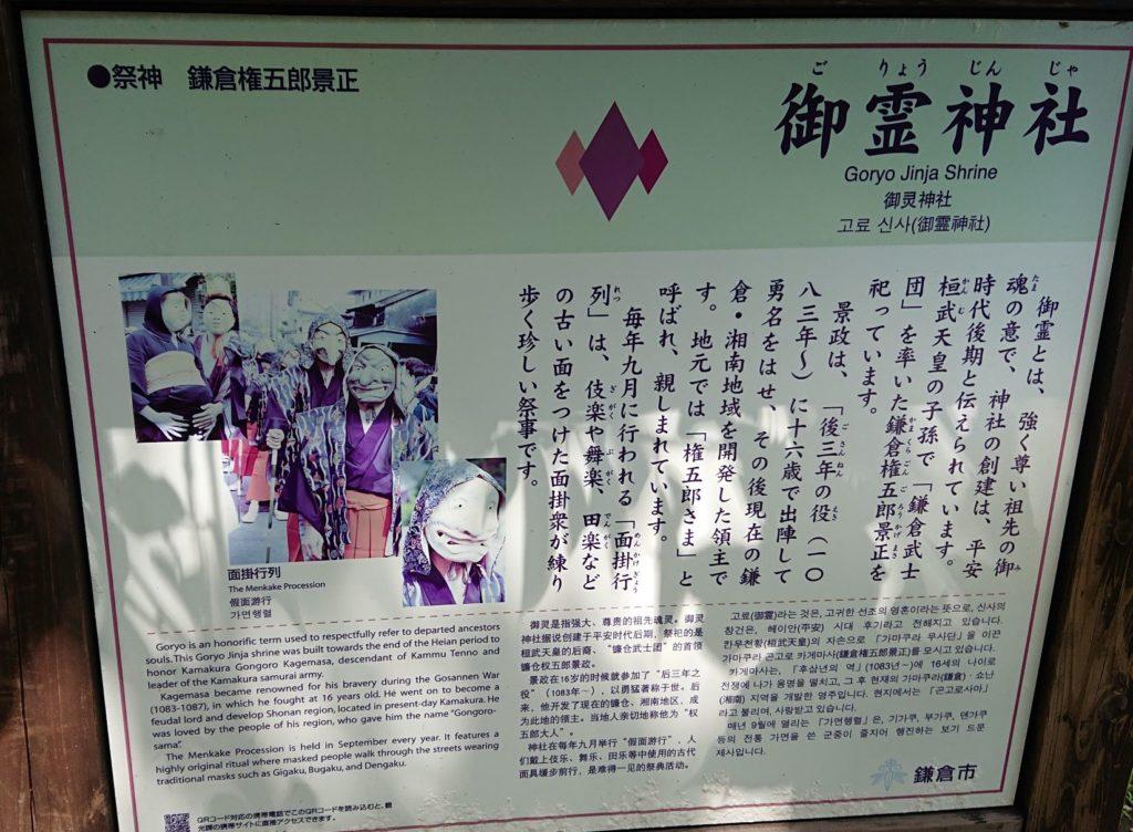 鎌倉 御霊神社の案内 / Information of Goryo shrine in Kamakura