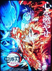 「鬼滅の刃」煉獄杏寿郎1
