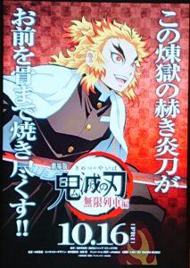 「鬼滅の刃」煉獄杏寿郎2
