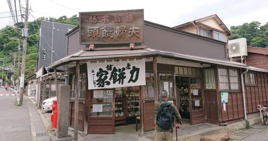 かまくら 力餅家 / Kamakura Chikara Mochi Ya