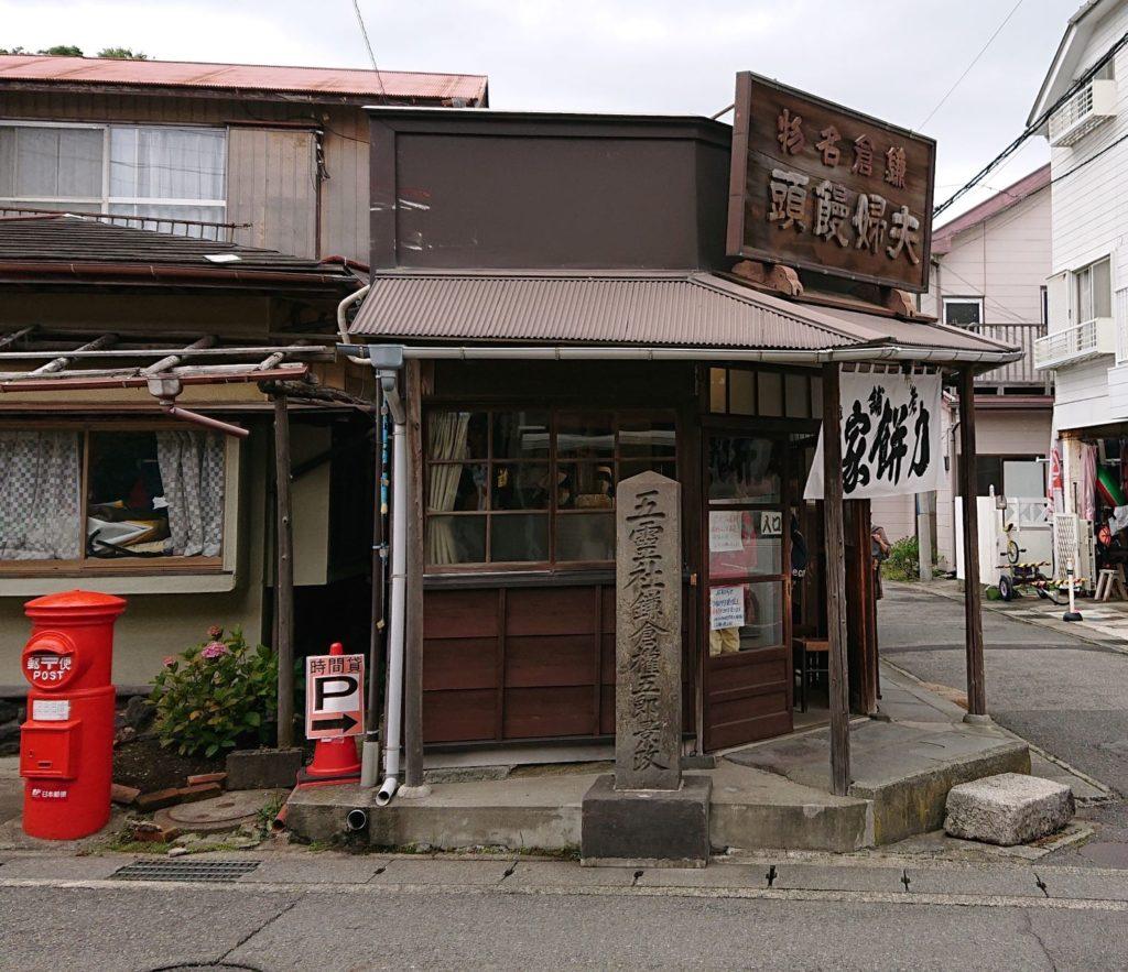 かまくら 力餅家 / Kamakura Chikara Mochi Ya (2)