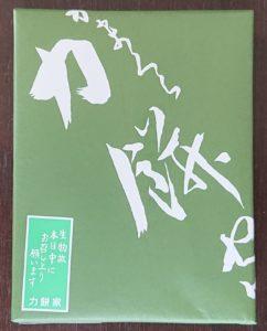 権五郎力餅 包み(かまくら 力餅家)/ Wrap of Chikara Mochi by Kamakura Chikara Mochi Ya