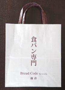 「食パン専門」Bread Code by recette 手提げ紙袋 / Paper bag
