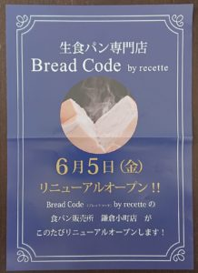 Bread Code by recette パンフレット / Leaflet