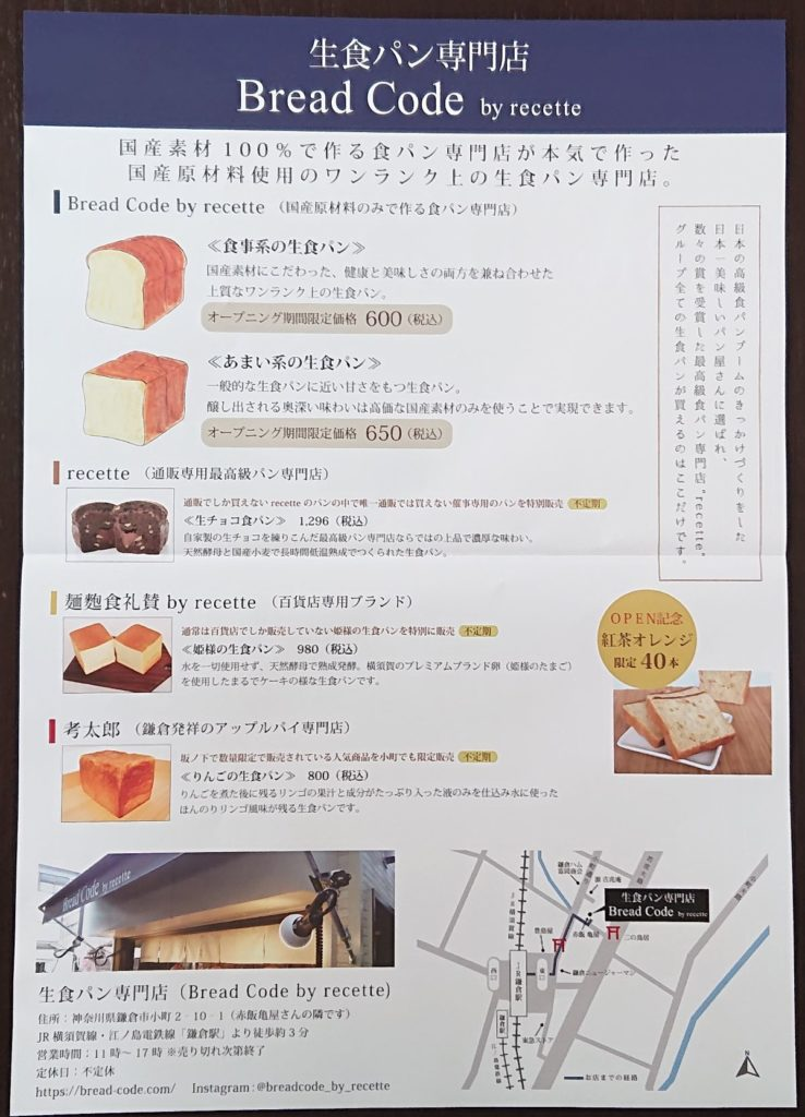 Bread Code by recette パンフレット(裏面)/ Leaflet (back)