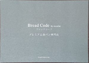 Bread Code by recette コンセプトカード / Concept card