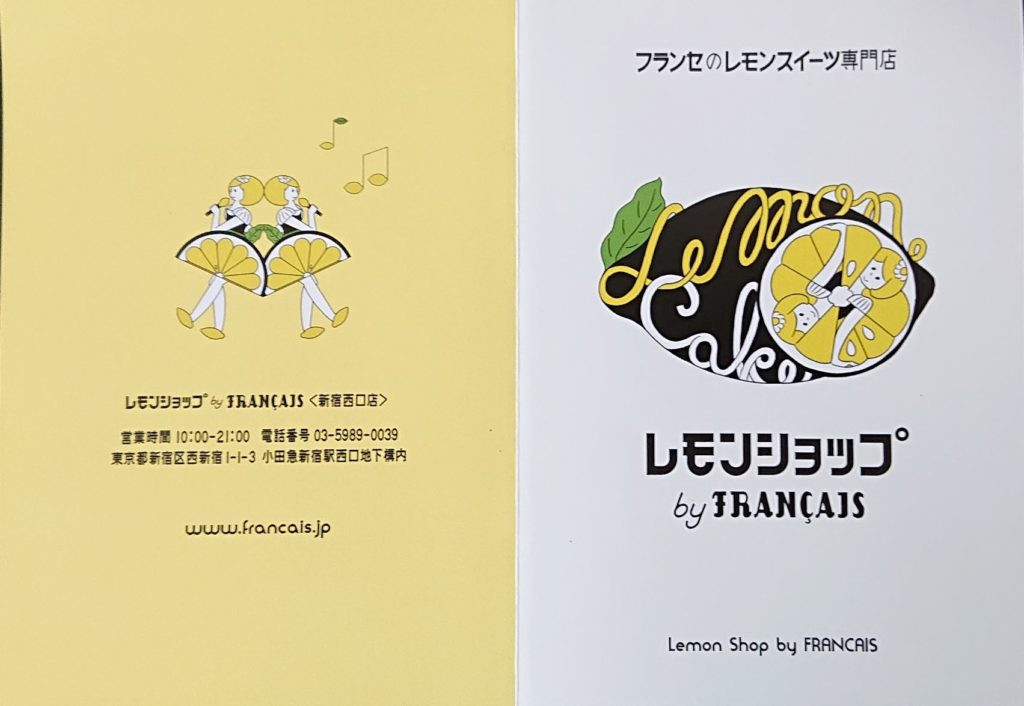 パンフレット レモンショップ by FRANCAIS / Leaflet of Lemon shop by FRANCAIS
