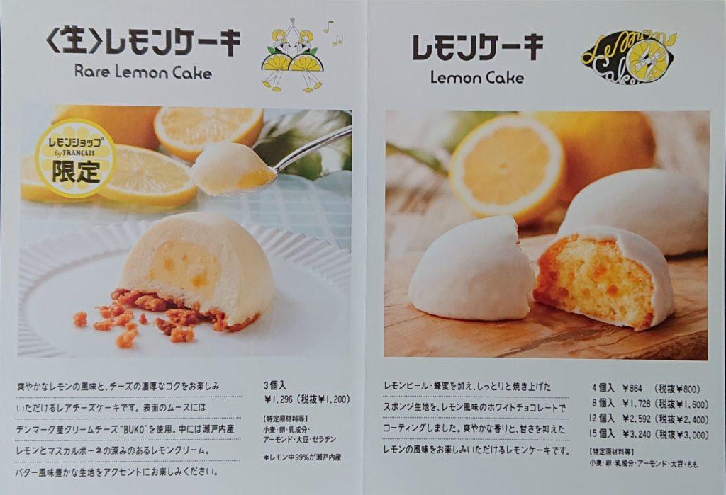 パンフレット(内側) レモンショップ by FRANCAIS / Leaflet (inside) of Lemon shop by FRANCAIS