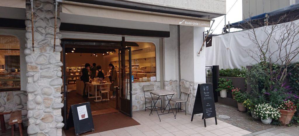 鎌倉 「romi-unie」 のお店