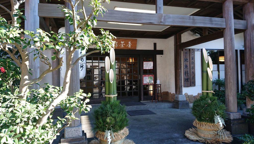 日影茶屋(葉山)/ Hikage Chaya in Hayama  New Year Version