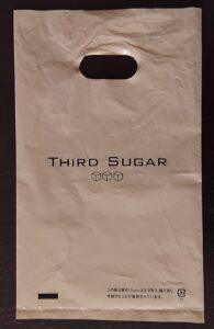 サードシュガー / Third Sugar の手提げ袋